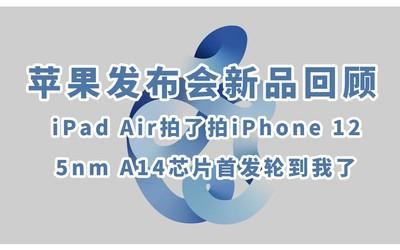 苹果发布会新品回顾 地表最强5nm A14芯片首发!