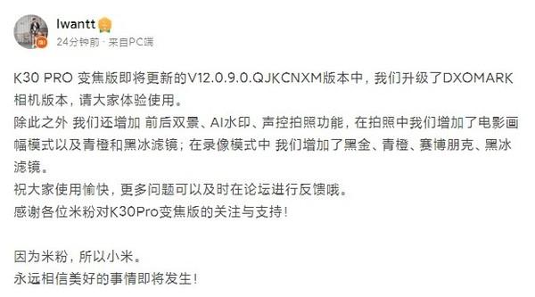Redmi K30 Pro变焦版相机获升级!DXOMARK同版固件