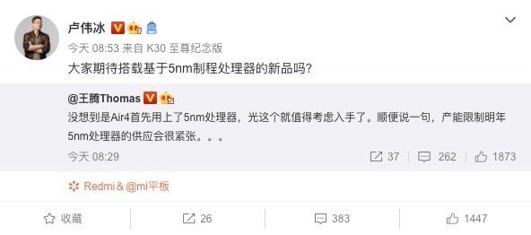 盧偉冰發文暗示 Redmi新旗艦或搭載5nm工藝驍龍875?