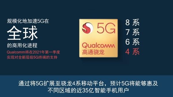 """從驍龍8系到4系 高通多層級5G平臺加速""""人人享5G"""""""