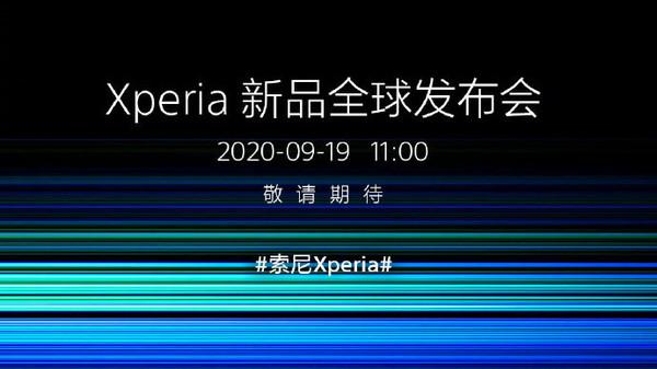 索尼Xperia新品發布會即將召開