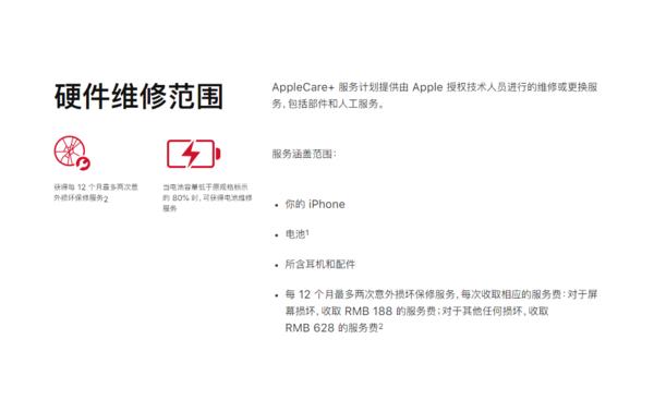 蘋果更新AppleCare+條款:每年都有2次意外損壞保修