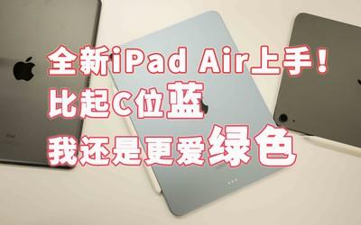 全新iPad Air上手!比起C位藍,我還是更愛綠色!