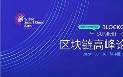 2020线上智博会高峰论坛举办 聚焦重庆区块链发展