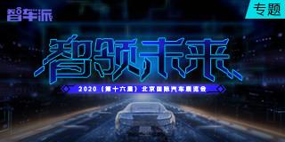 智领未来 2020北京国际汽车展览会