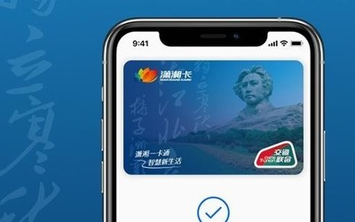 Apple Pay支持长沙潇湘卡 限时免开卡费可享公交7折