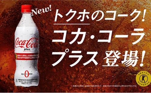 当可口可乐也有了Plus版 咱们再也无法逃避的产品命名