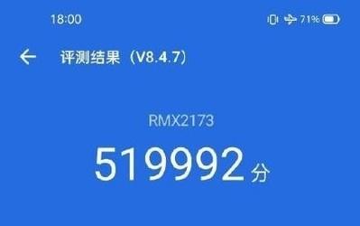 realme Q2安兔兔跑分曝光 成绩高达52万或为Pro版本?