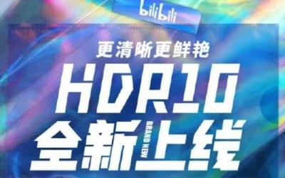 B站正式升级HDR10真彩画质 以后追番真的要爽翻天