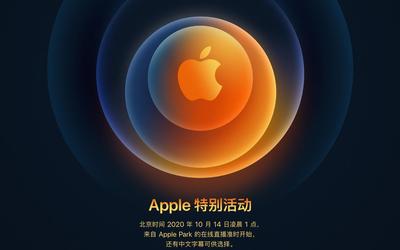 iPhone 12發布會終極預測 蘋果首款5G旗艦值不值得買
