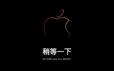 iPhone 12系列發布在即!蘋果官方商店現已開始維護