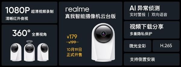 realme真我智能摄像机云台版