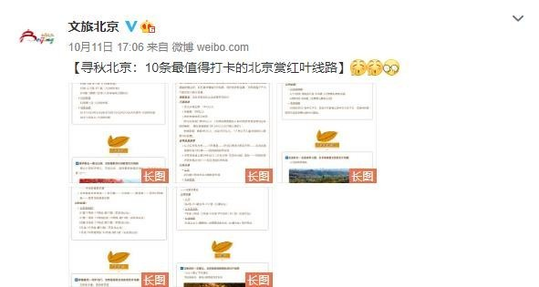 10条最值得打卡的北京赏红叶线路 带上荣耀30拍枫叶