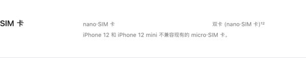 iPhone 12 mini仅支持单SIM卡