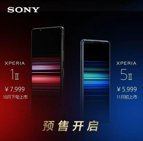 索尼发布首批5G旗舰Xperia 1 II和Xperia 5 II 售价5999起