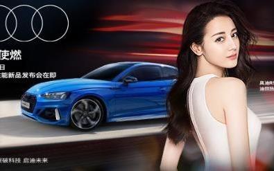 新款奥迪RS家族今晚7点发布 迪丽热巴带你了解新车