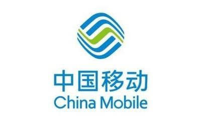 中国移动发布2020前三季度运营数据:收入5744亿元
