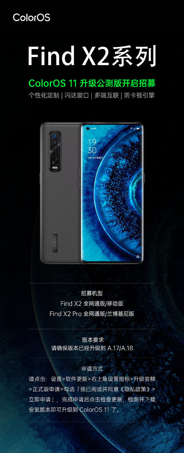 OPPO Find X2系列ColorOS 11正式版推送 新增多功能