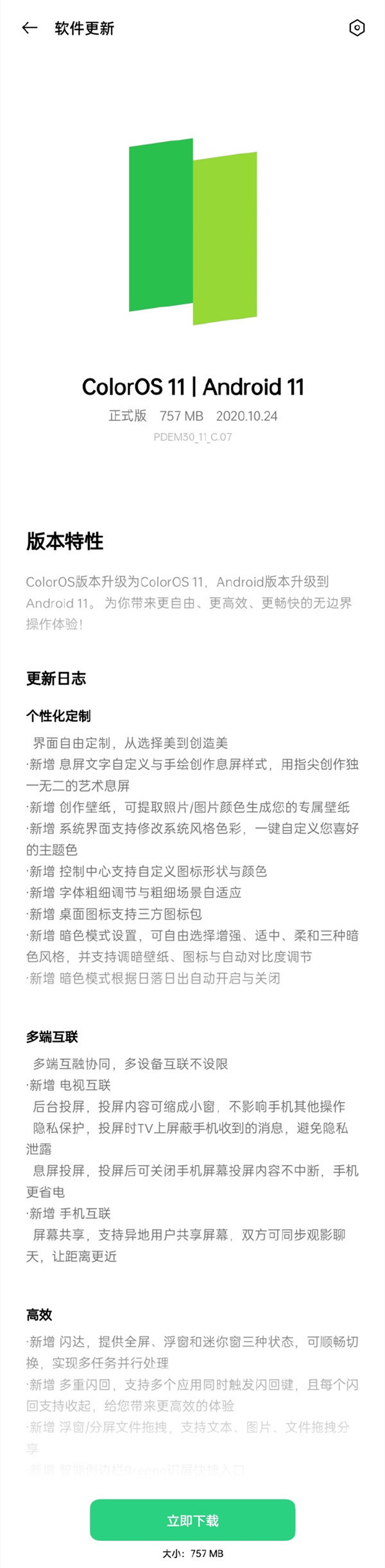 OPPO Find X2系列可升级ColorOS 11