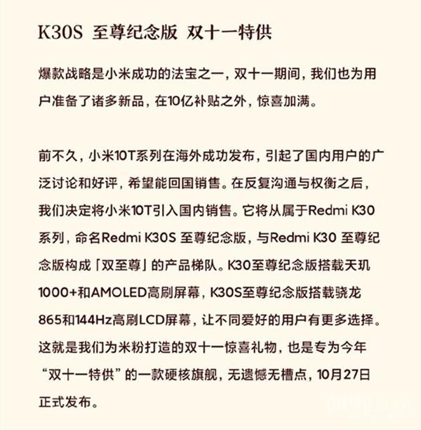 红米K30S至尊纪念版官宣10月27日发布 价格有惊喜!