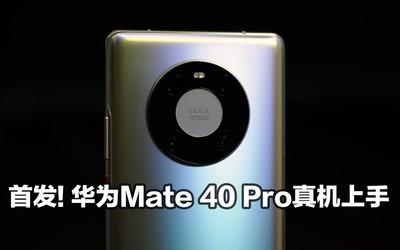 首发华为Mate 40 Pro真机上手