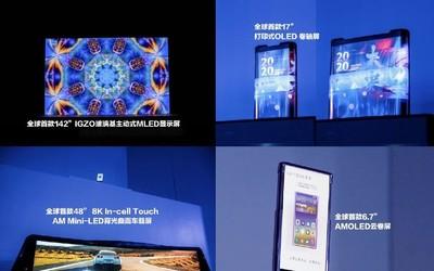 TCL华星发布四款显示屏新品 打印式OLED卷轴屏亮了