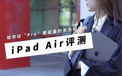 """iPad Air评测:给你比""""Pro""""更轻量的无负担体验"""