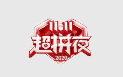 """拼多多携手湖南卫视举办""""11.11超拼夜"""" 狂送10亿现金"""