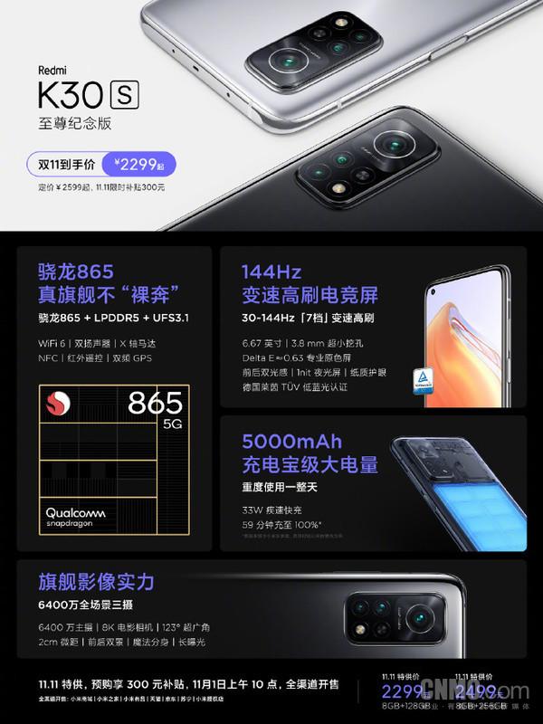 骁龙865售2299元起!一图看懂Redmi K30S至尊纪念版
