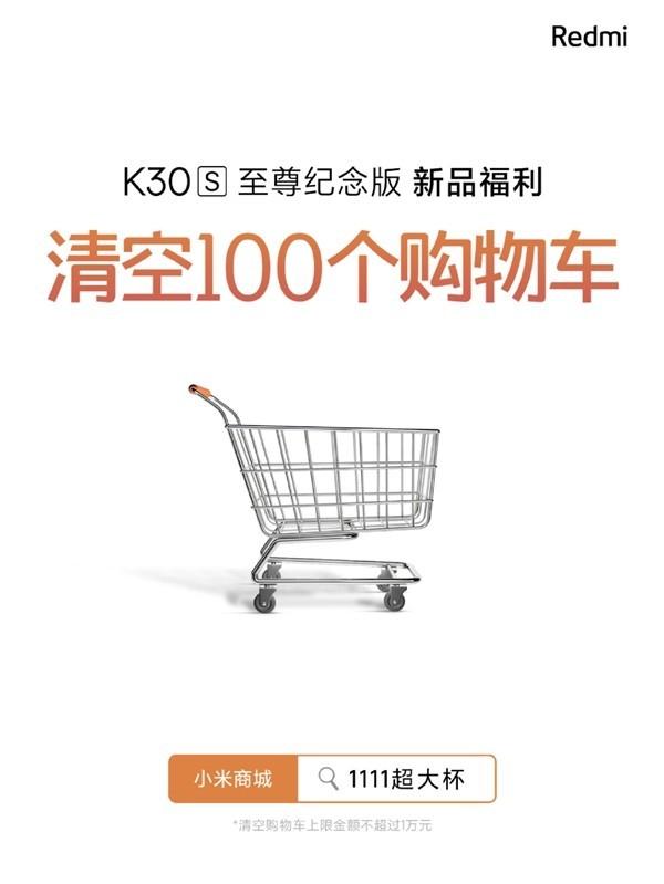 红米K30S至尊纪念版新品福利:卢伟冰帮你清空购物车