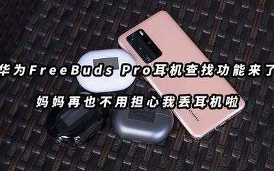 华为FreeBuds Pro耳机查找功能来了