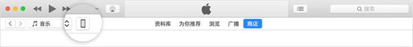 在iTunes的顶栏上找到设备