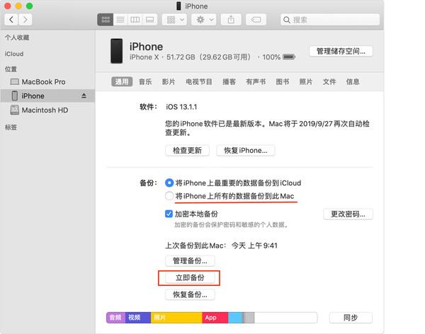 选择将iPhone上所有数据备份到此Mac,再点击立即备份
