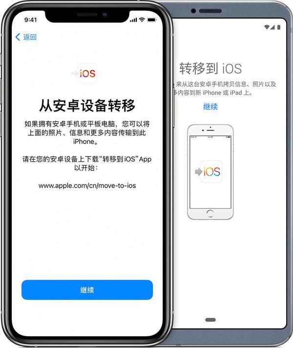从Android设备转移到iOS