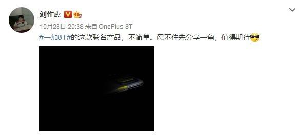 """一加8T赛博朋克联名款11·4预售 刘作虎放出新机""""一角"""""""