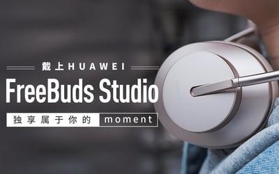 戴上HUAWEI FreeBuds Studio,独享属于你的moment