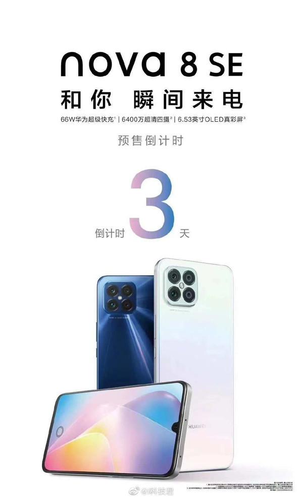 華為nova8 SE宣傳海報