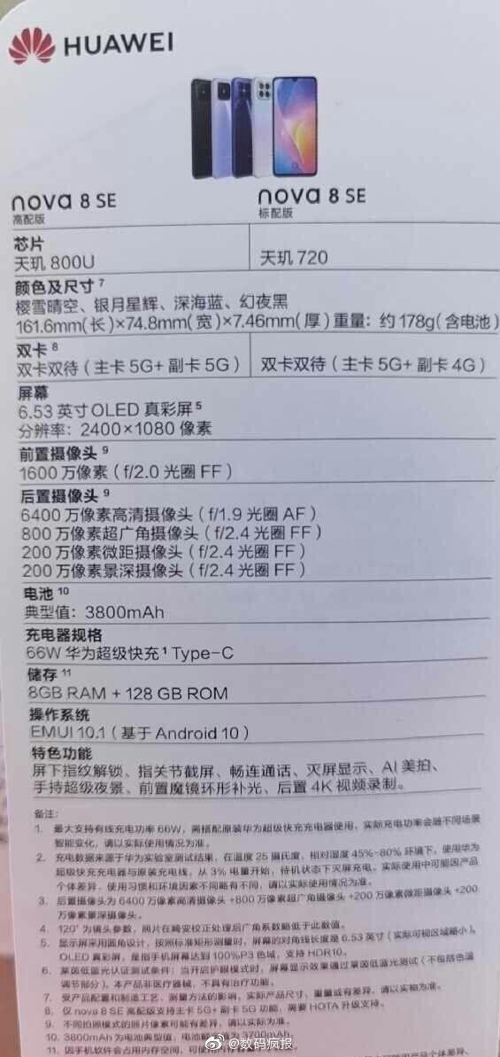 華為nova8 SE設置曝光(圖源微博)