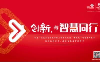 商用一周年之际 中国联通累计开通5G基站33.2万站!
