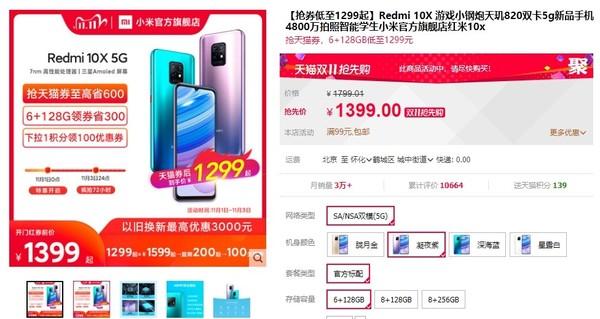 Redmi 10X 5G售價低至1299元起!天璣820機能很強勁