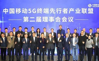 中国移动携各方之手  共同点亮5G终端产业新未来