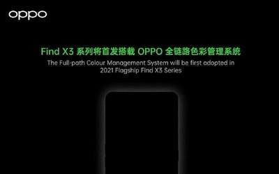OPPO发布全链路色彩管理系统 OPPO Find X3系列首发