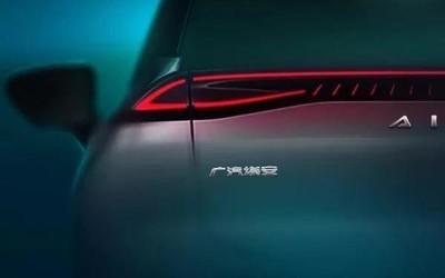 广汽新能源将更名为广汽埃安 广州车展将推出新车型