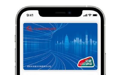 Apple Pay支持长安通 限时免费开卡乘公交享5折优惠