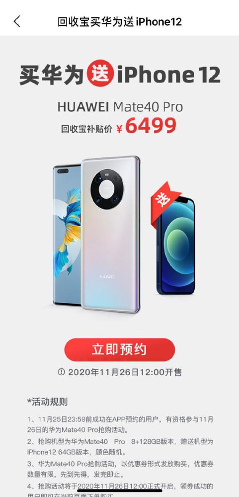 回收寶宣布:買華為Mate40 Pro送iPhone 12