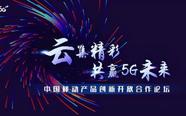 云集精彩,2020中国移动产品创新开放合作论坛启幕