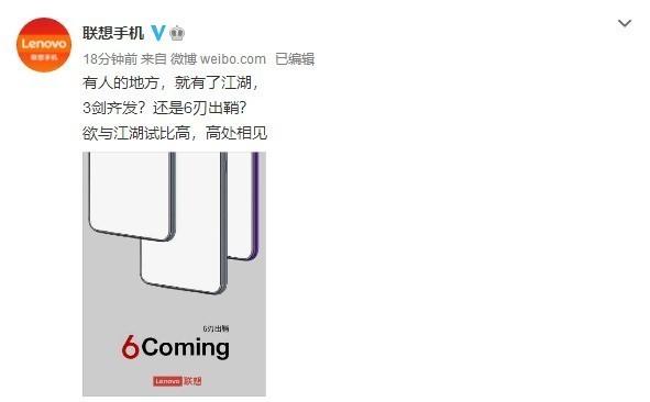 """新機來了!Redmi Note9""""三劍齊發"""" 聯想:我""""6刃出鞘"""""""