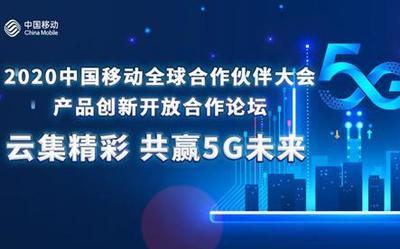 合作论坛召开,探索未来新趋势 共筑5G+终端繁荣新生态