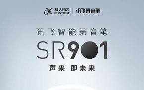 科大讯飞推出智能录音笔SR901,高性能AI录音笔!
