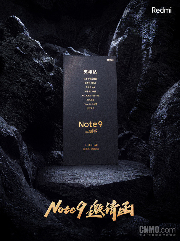 Redmi Note9系列邀请函公布
